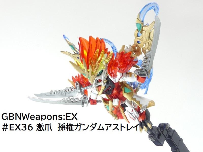 【GBNW:EX】36:激爪 孫権ガンダムアストレイ