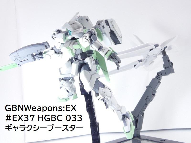 【GBNW:EX】37:HGBC ギャラクシーブースター