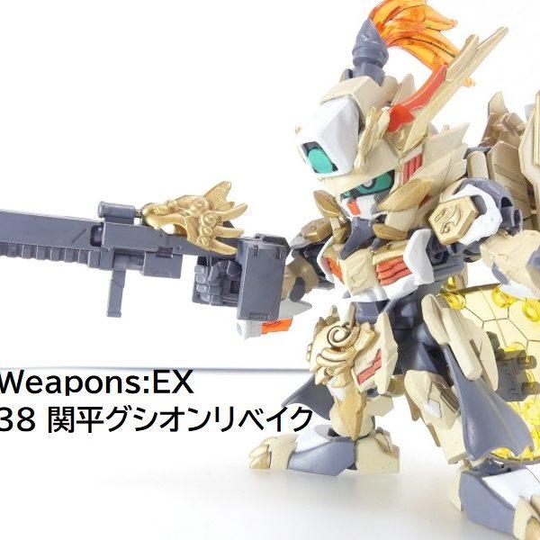 【GBNW:EX】38:関平グシオンリベイク