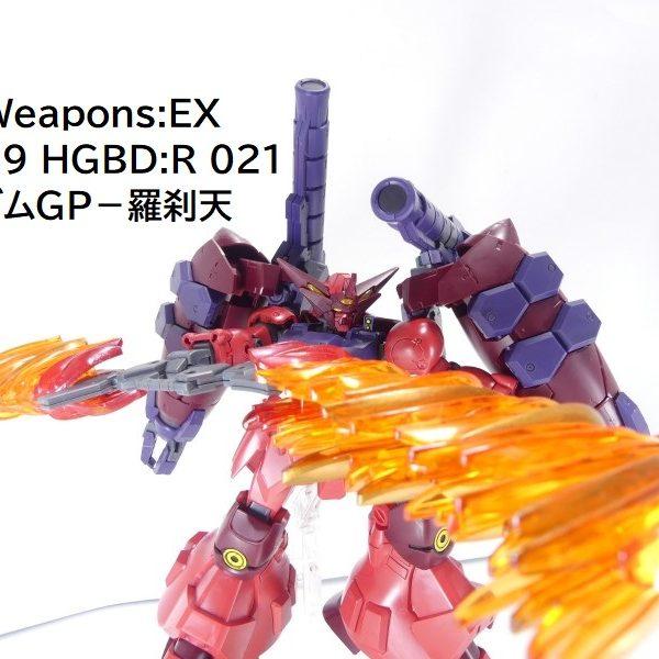 【GBNW:EX】39:HGBD:R ガンダムGP-羅刹天