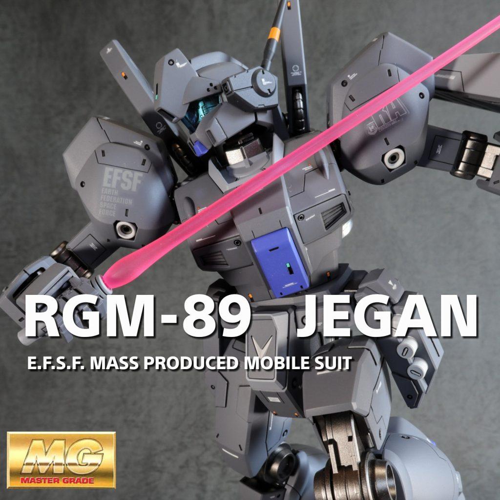 MG1/100 RGM-89ジェガン