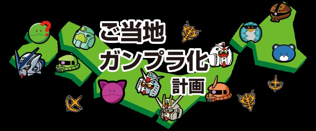 ご当地ガンプラ化計画中間発表!