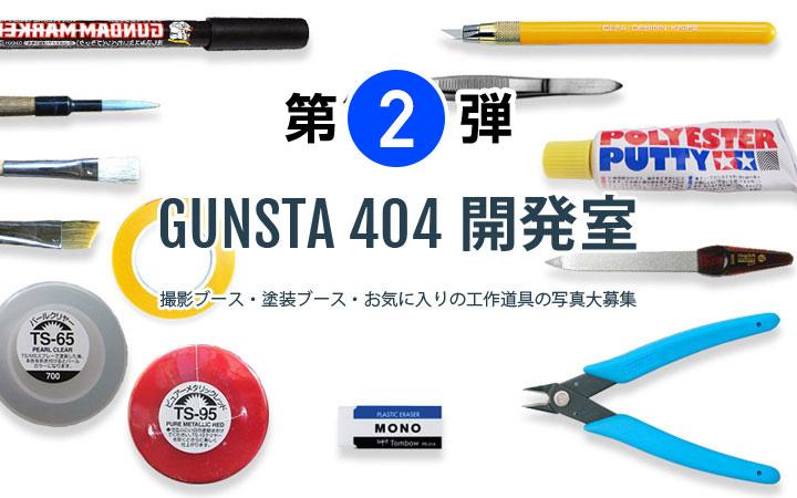 GUNSTAお題企画「GUNSTA404開発室」第2弾
