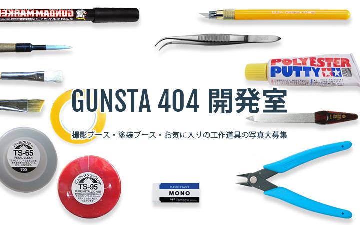 GUNSTAお題企画「GUNSTA404開発室」