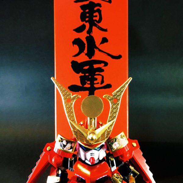 【SD戦国伝】秋田城介安東太郎実季頑駄無