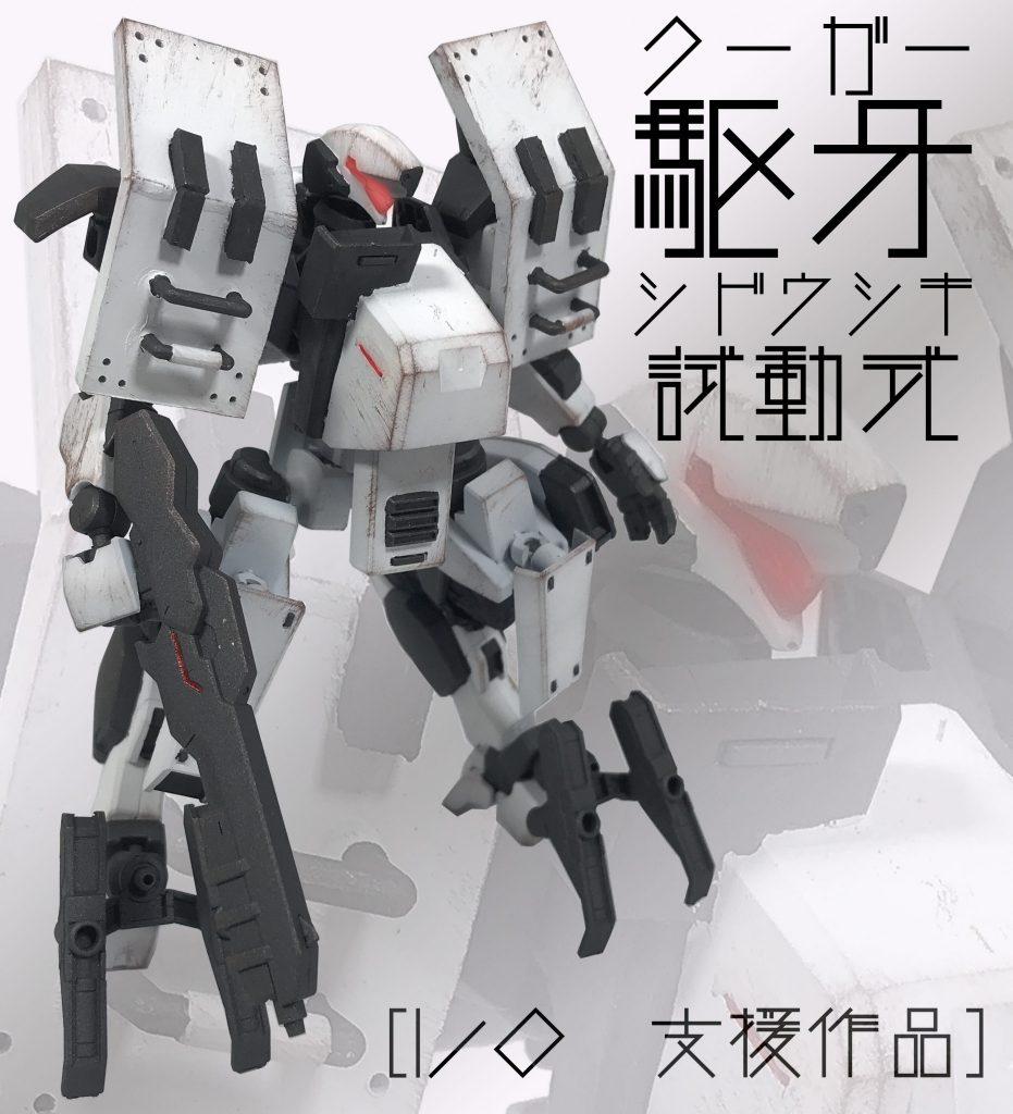 駆牙-試動式(クーガー・シドウシキ)