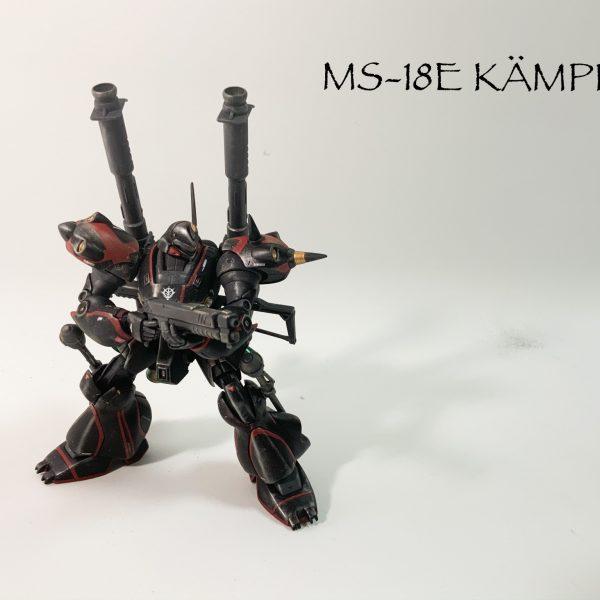 MS-18E ケンプファー