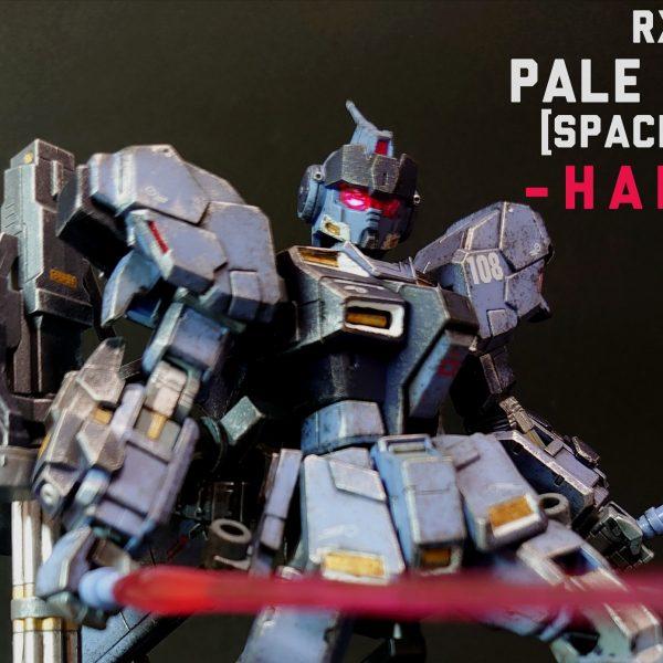 HG ペイルライダー[空間戦闘仕様] HADES