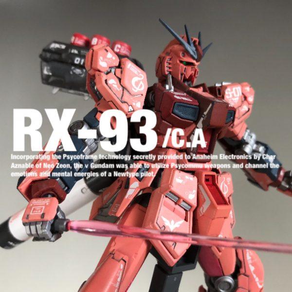 RX-93/C.A キャスバル専用νガンダム(完成)