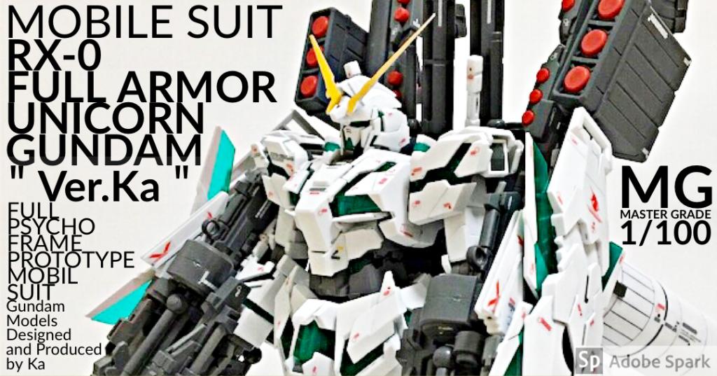 MG フルアーマーユニコーンガンダム Ver.Ka