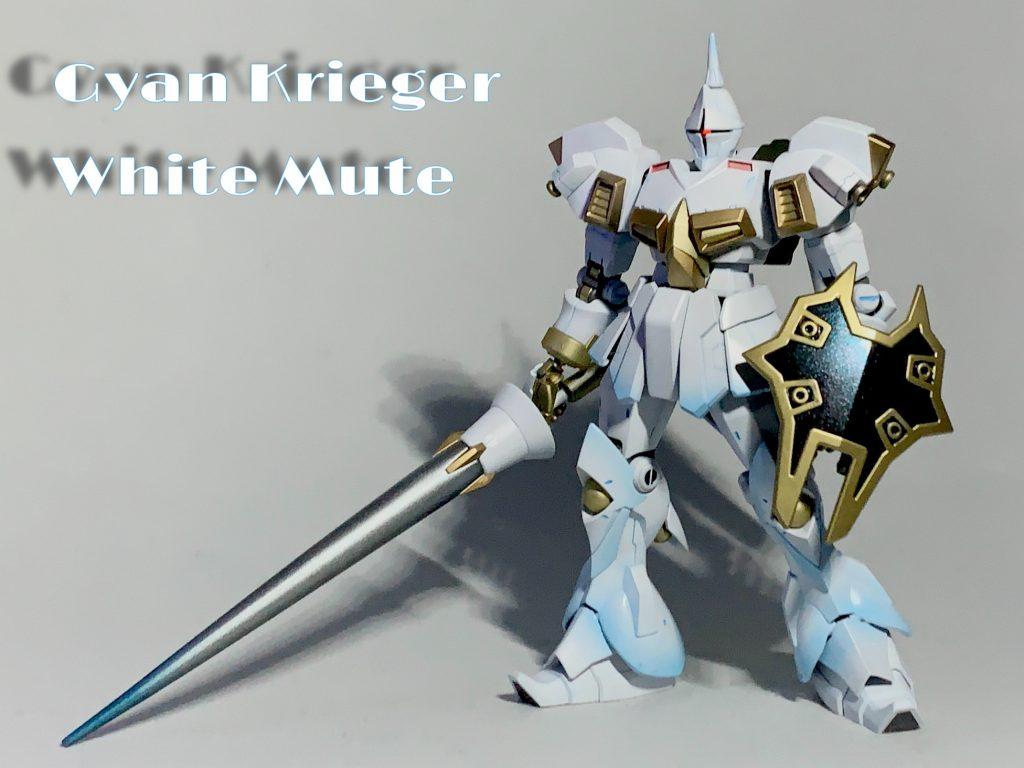 ギャンクリーガー「氷謐 -White Mute-」