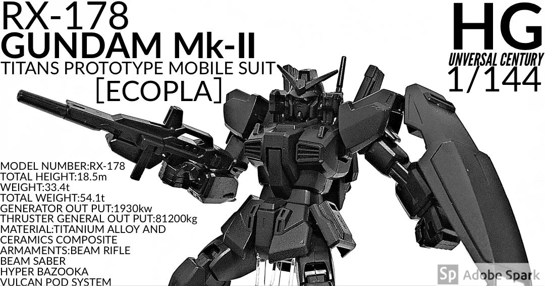 HGUC ガンダム Mk-Ⅱ ティターンズ仕様【エコプラ】
