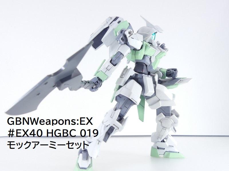 【GBNW:EX】40:HGBC モックアーミーセット