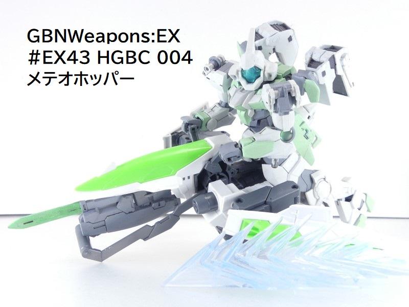 【GBNW:EX】43:HGBC メテオホッパー