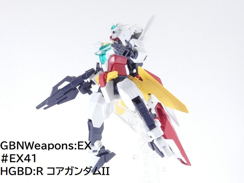 【GBNW:EX】41:HGBD:R コアガンダムII