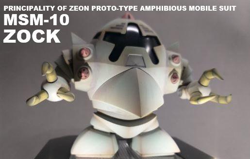 店頭素組み展示品に一目ぼれして購入した SD ゾック です。
