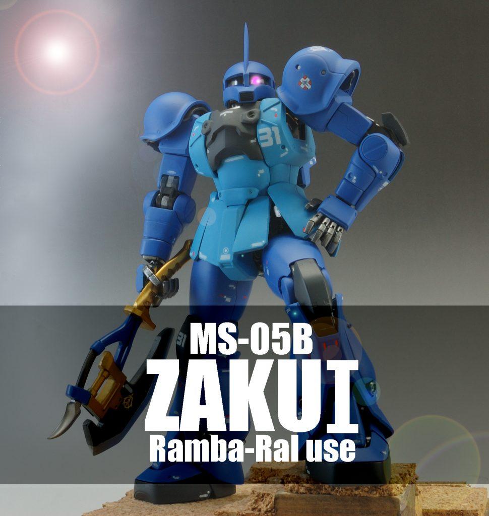 MGシャア専用ザクⅡVer2.0改造 ランバラル専用ザクⅠ(旧ザク)