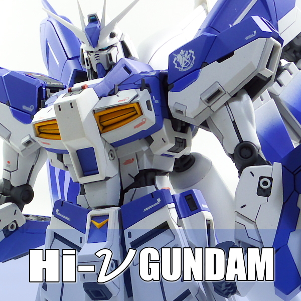 MG Hi-νガンダム ver.ka