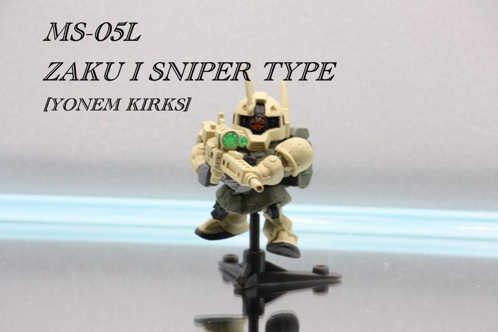 MS-05L「ザクⅠ・スナイパータイプ」