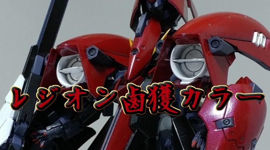 ガンダムTR-6【キハールⅡ】レジオン鹵獲カラー