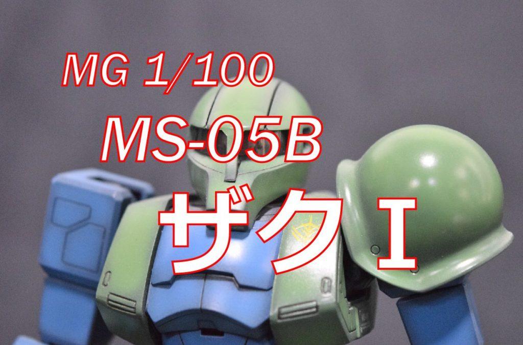 MG MS-05B ザクI(旧ザク)