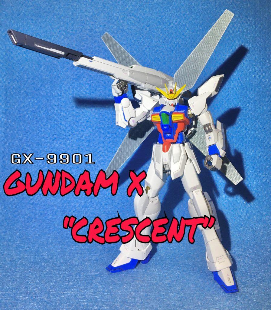 ガンダムX クレセント