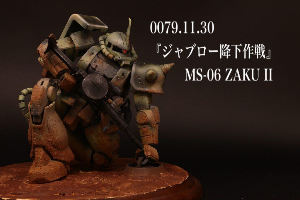 MG 1/100 MS-06J ザクII Ver.2.0『ジャブロー降下作戦』