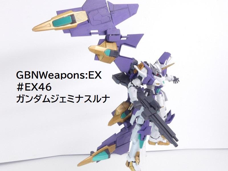 【GBNW:EX】46:ガンダムジェミナスルナ