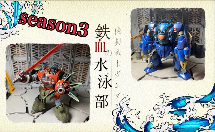 鉄血の水泳部season3