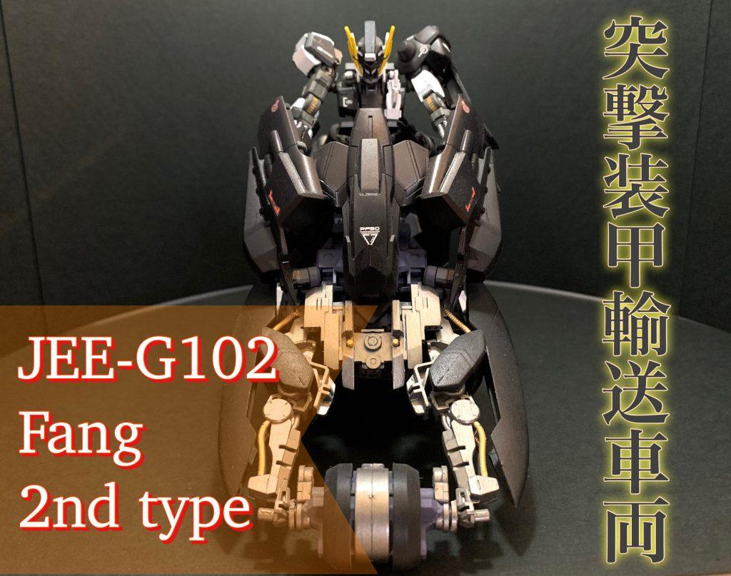 JEE-G102 突撃装甲輸送車両 ファング弍型