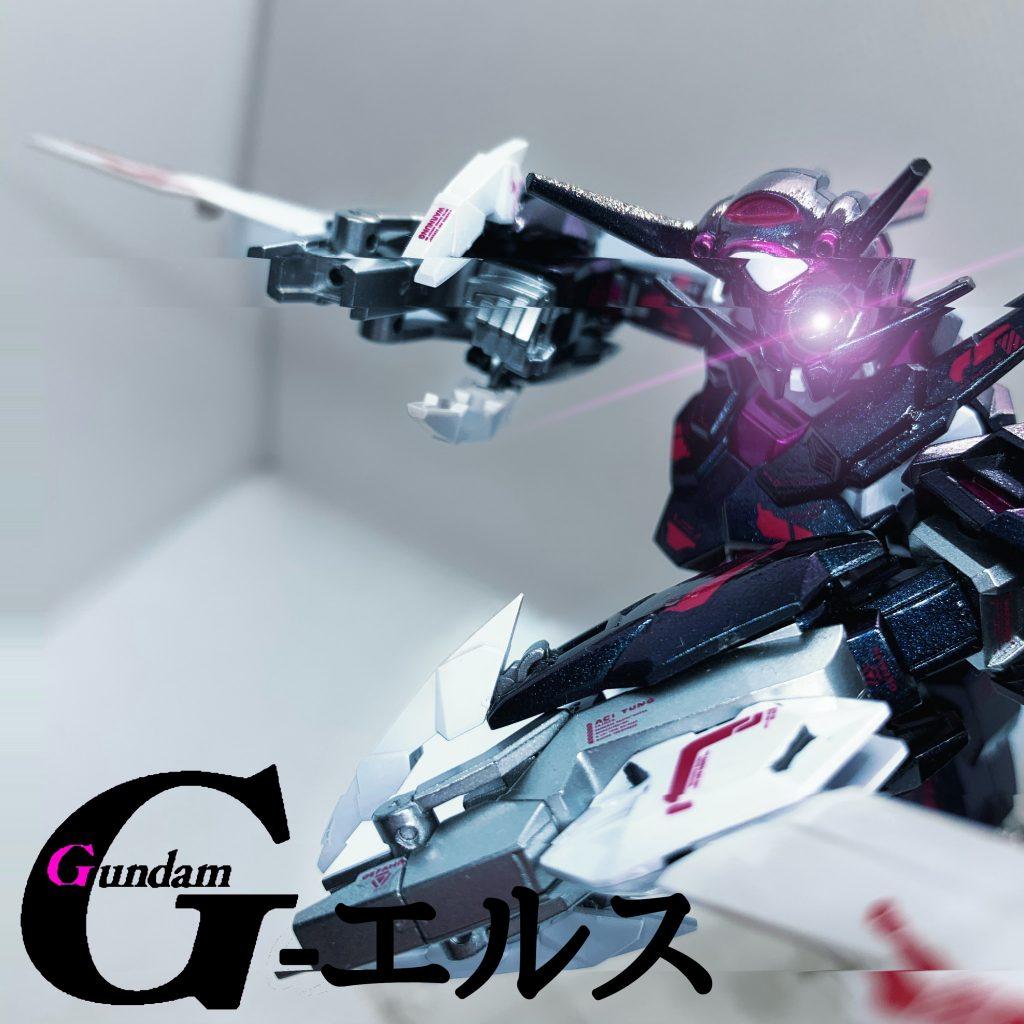 HGBD:R G-エルス
