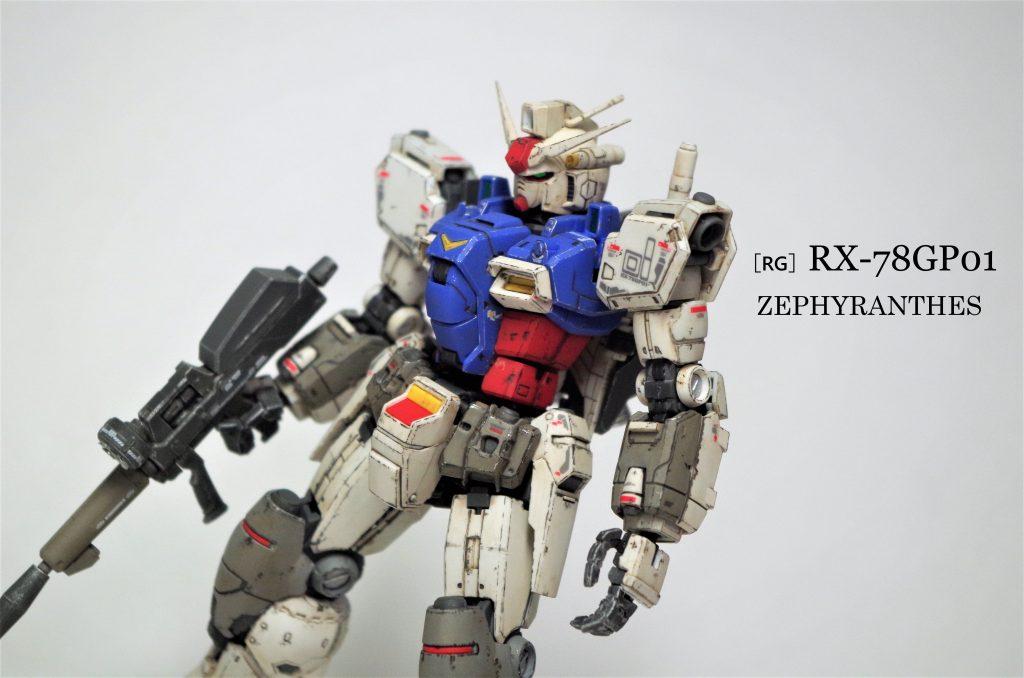 RG GP01試作1号機ゼフィランサス