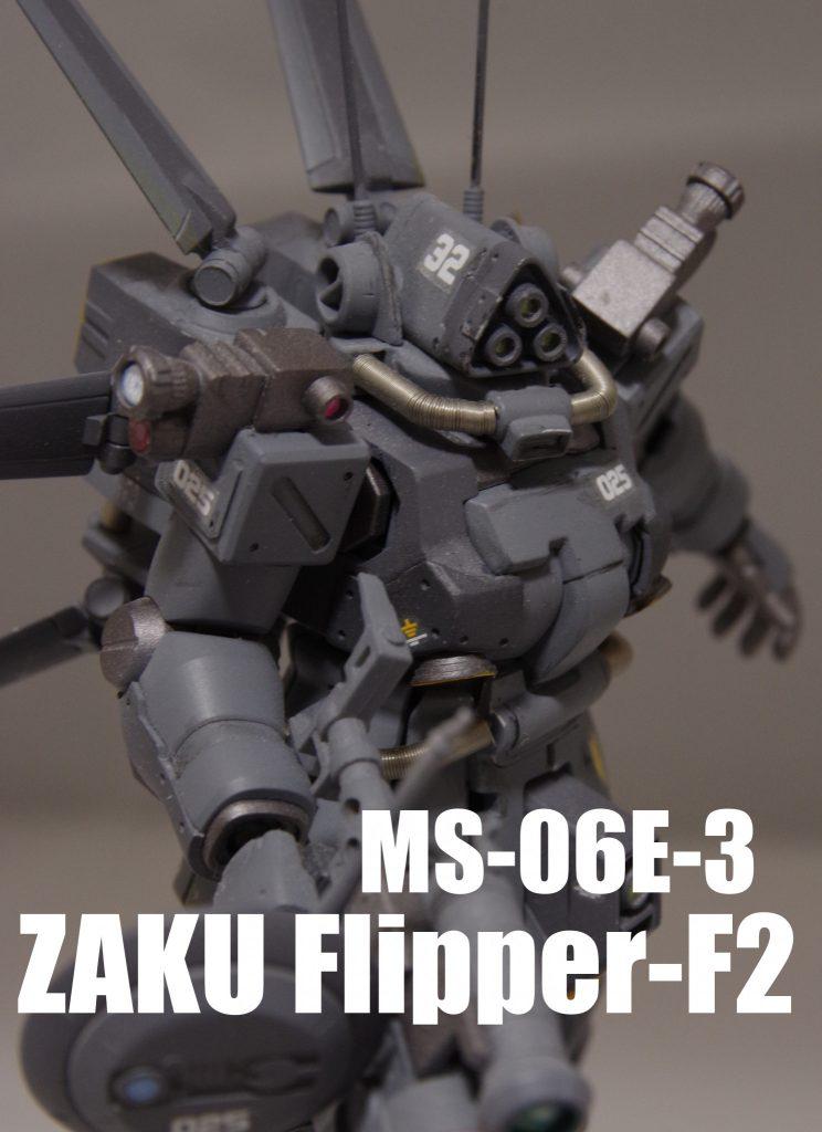 1/144 MS-06E-3 ザクフリッパー