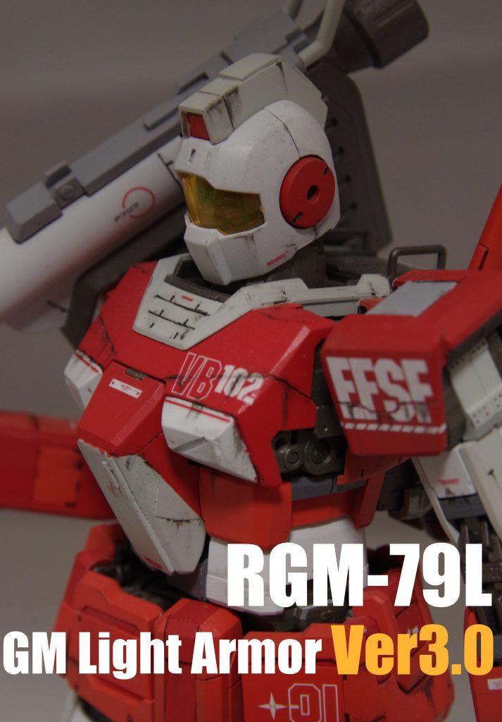 1/100 RGM-79L ジム・ライトアーマー Ver.3.0