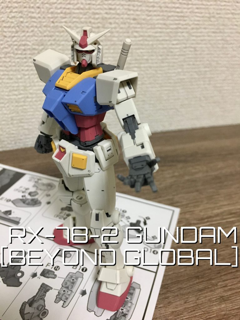 【HG】GUNDAM [BEYOND GLOBAL]