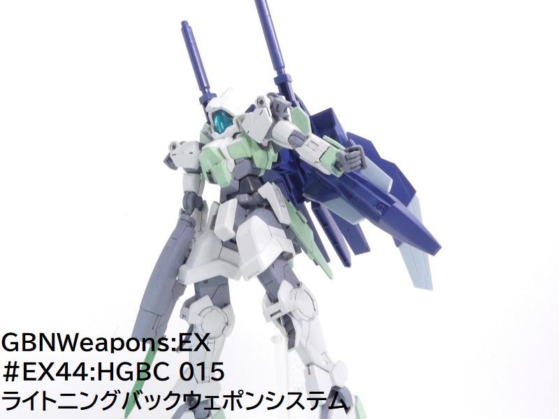 【GBNW:EX】44:HGBC ライトニングバックウェポンシステム