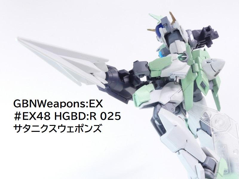 【GBNW:EX】48:HGBD:R サタニクスウェポンズ
