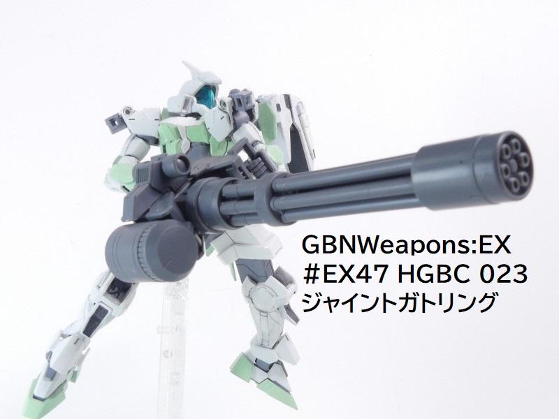 【GBNW:EX】47:HGBC ジャイアントガトリング