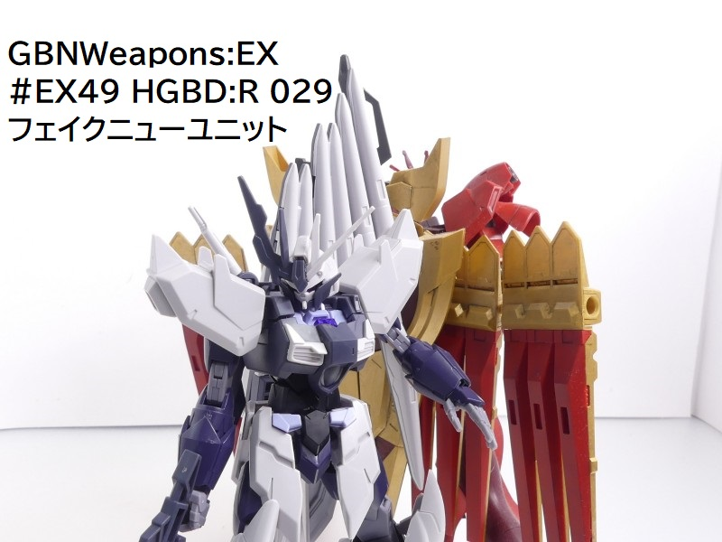 【GBNW:EX】49:HGBD:R フェイクニューユニット