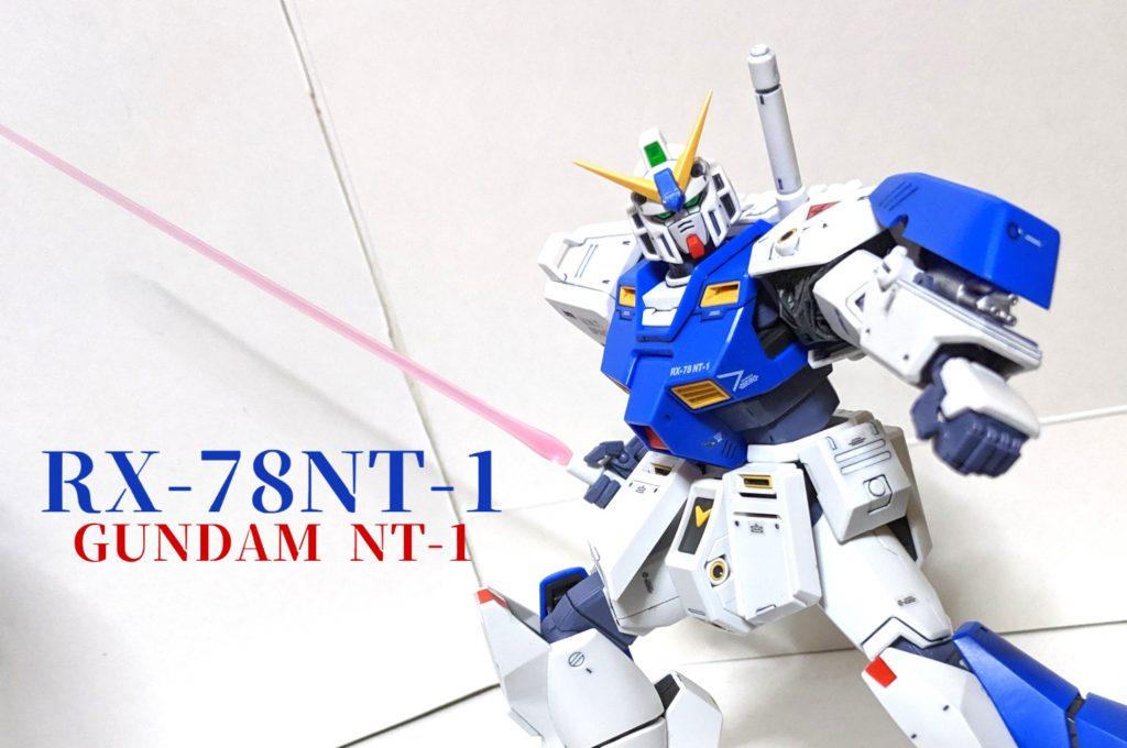 MG ガンダムNT-1 ver2.0