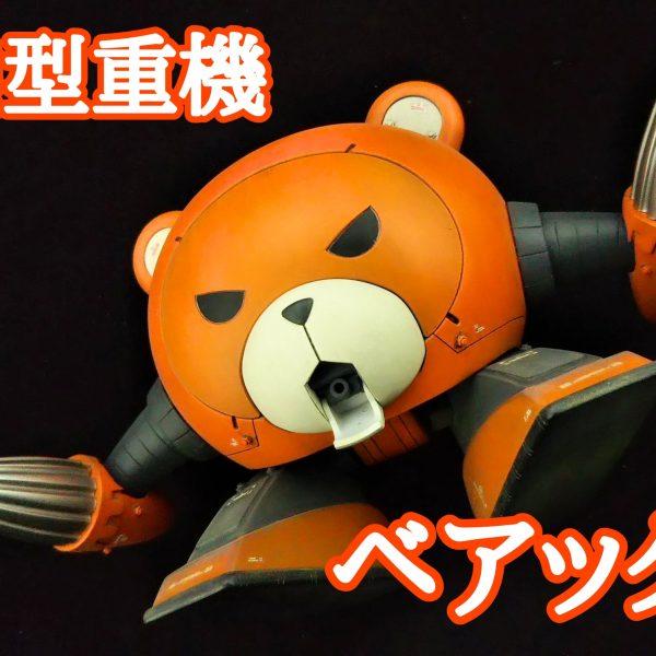 熊型重機ベアッグ