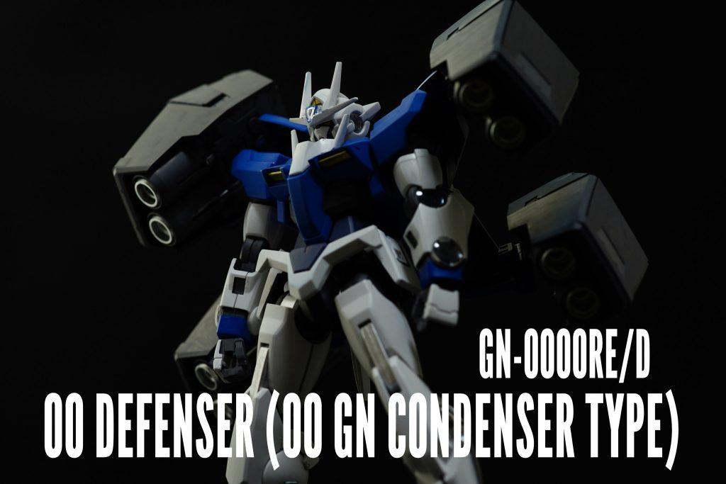 GN-0000RE/D ダブルオーディフェンサー (ダブルオー粒子貯蔵タンク装備型)