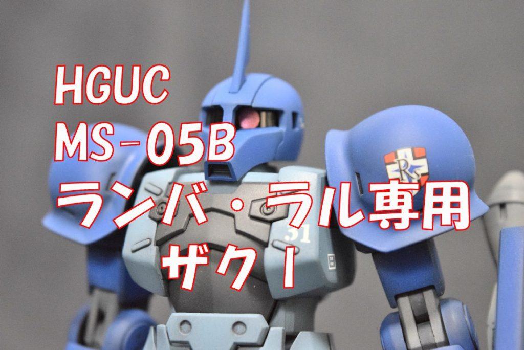 HGUC MS-05B ザク I (ランバラル専用機)