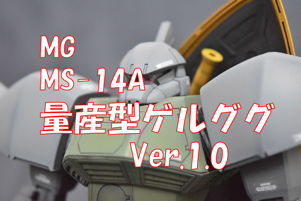 MG MS-14A 量産型ゲルググ Ver1.0