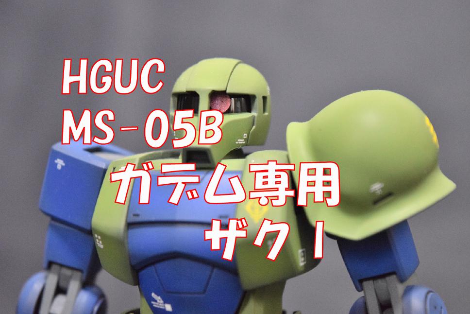 HGUC MS-05B ザク I (ガデム専用機)