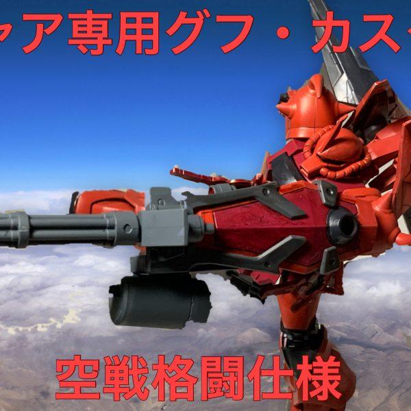 シャア専用グフ・カスタム空戦格闘仕様