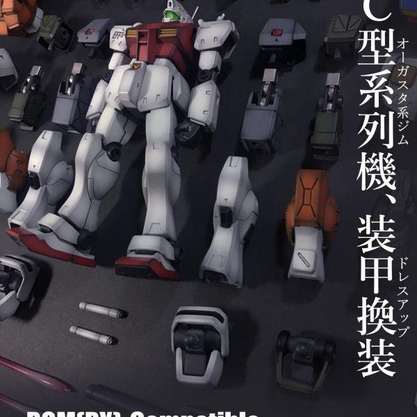 System GM-B.D.U (ジム-バトルドレスユニット)