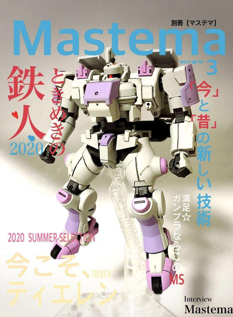 鉄人特集『ティエレンタオツー・紫改』