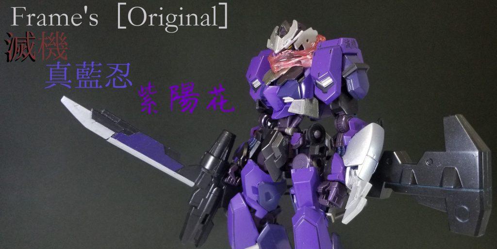 Frame's[Original]滅機 真藍忍 紫陽花