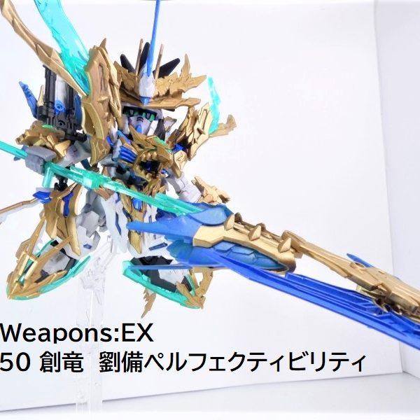 【GBNW:EX】50:創竜 劉備ペルフェクティビリティ